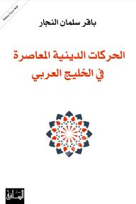 الحركات الدينية المعاصرة في الخليج العربي - باقر سلمان النجار