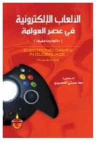 كتاب الألعاب الإلكترونية في عصر العولمة pdf