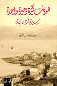 هويات كثيرة وحيدة واحدة : سيرة لبنانية