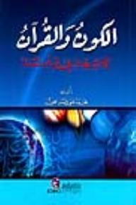 الكون والقرآن (كتاب يبحث في علم الفلك) - محمد علي حسن الحلي