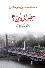 مصر الى أين ؟ ما بعد مبارك وزمانه