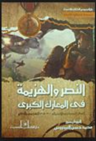 النصر والهزيمة فى المعارك الكبرى - الفكر العسكري الإستراتيجي في الهجوم والدفاع - محمد حسن العيدروس