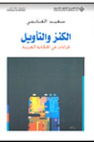 الكنز والتأويل قراءات في الحكاية العربية - سعيد الغانمي