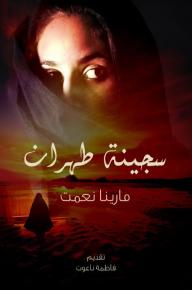 سجينة طهران - مارينا نعمت, سهى الشامي, فاطمة ناعوت