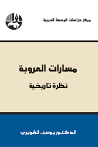 مسارات العروبة : نظرة تاريخية - يوسف الشويري