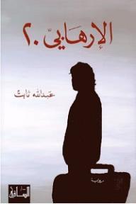 الإرهابي 20 - عبد الله ثابت