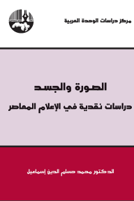 الصورة والجسد : دراسات نقدية في الإعلام المعاصر - د. محمد حسام الدين إسماعيل