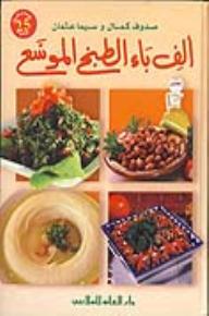 ألف باء الطبخ الموسع - صدوف كمال, سيما عثمان