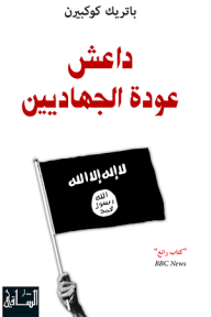 داعش؛ عودة الجهاديين