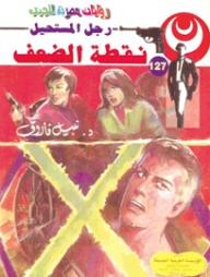 رجل المستحيل #127: نقطة الضعف - نبيل فاروق