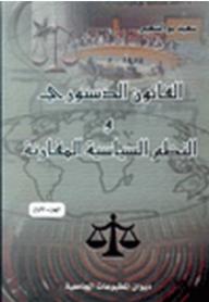 القانون الدستوري والنظم السياسية المقارنة - الجزء الأول - سعيد بوالشعير