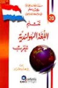 تعليم اللغة الهولندية للعرب [جزء 20 من سلسلة اللغات العالمية بدون معلم] لونان - إبراهيم عزام