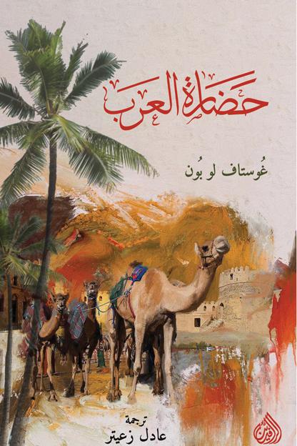 حضارة العرب غوستاف لوبون ترجمة عادل زعيتر pdf