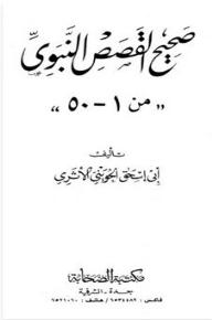 صحيح القصص النبوي [1-50 ] - أبو إسحاق الحويني