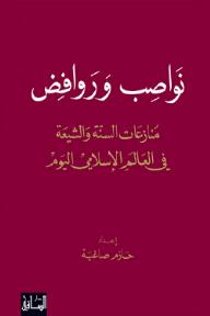 نواصب وروافض: منازعات السنة والشيعة في العالم الإسلامي اليوم