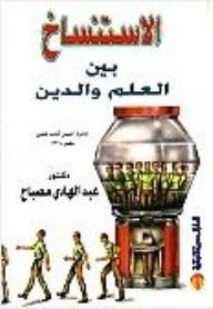 الإستنساخ بين العلم والدين - عبد الهادي مصباح