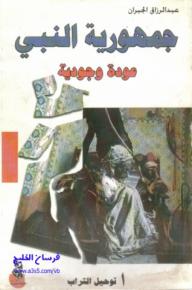 جمهورية النبي: عودة وجودية - عبد الرزاق الجبران