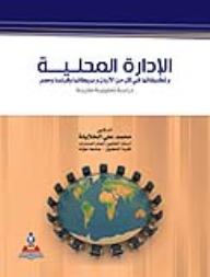 الإدارة المحلية وتطبيقانها في كل من الأردن - بريطانيا - فرنسا - مصر : دراسة تحليلة مقارنة - محمد علي الخلايلة