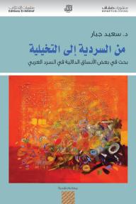 من السردية إلى التخيلية؛ بحث في بعض الأنساق الدلالية في السرد العربي