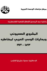 المشروع الصهيوني وبدايات الوعي العربي لمخاطره 1897- 1917