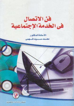 فن الاتصال في الخدمة الإجتماعية - محمد سيد فهمي