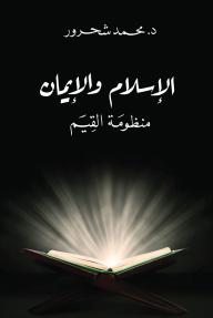 الإسلام والإيمان: منظومة القيم - محمد شحرور