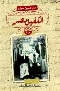 الكفيل مصر