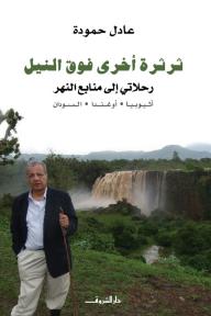 ثرثرة أخرى فوق النيل: رحلاتي إلى منابع النهر (أثيوبيا، أوغندا، السودان)