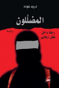 المضلَّلون: رحلة داخل عقل إرهابي