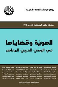 الهوية وقضاياها في الوعي العربي المعاصر ( سلسلة كتب المستقبل العربي )