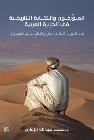 المؤرخون والكتابة التاريخية في الجزيرة العربية: في القرنين الثاني عشر والثالث عشر الهجريين - محمد عبد الله الزعارير