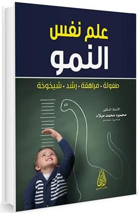 تحميل كتاب علم نفس النمو من الجنين إلى الشيخوخة pdf
