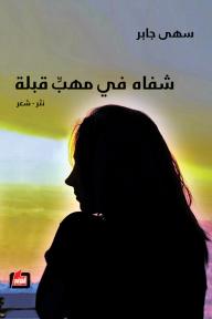 شفاه في مهب قبلة - سهى جابر