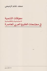 معوّقات التنمية الاجتماعية والاقتصادية في مجتمعات الخليج العربي المعاصرة