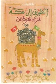 الطريق إلى مكة - مراد هوفمان
