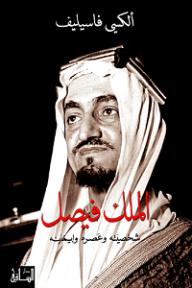 الملك فيصل: شخصيّته وعصره وإيمانه - ألكسي فاسيليف, خيري الضامن