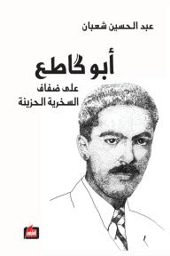 أبو كاطع : على ضفاف السخرية الحزينة