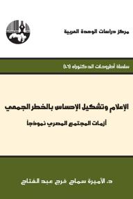 الإعلام وتشكيل الإحساس بالخطر الجمعي: أزمات المجتمع المصري نموذجا ( سلسلة أطروحات الدكتوراه )