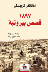 1897 قصص بيروتية