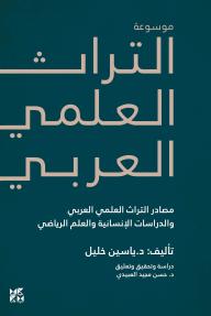 موسوعة التراث العلمي العربي : مصادر التراث العلمي العربي والدراسات الإنسانية والعلم الرياضي