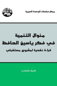 منوال التنمية في فكر ياسين الحافظ؛ قراءة نقدية لمشروع مستقبلي