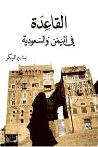 القاعدة في اليمن والسعودية