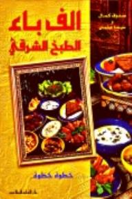 ألف باء الطبخ الشرقي - صدوف كمال, سيما عثمان