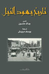 تاريخ يهود النيل
