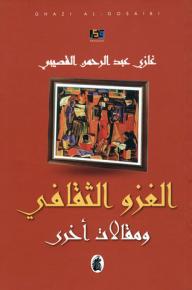 الغزو الثقافي ومقالات أخرى - غازي القصيبي