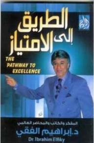 الطريق إلى الامتياز - إبراهيم الفقي