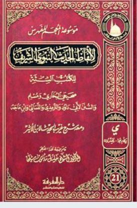تحميل كتاب المعجم المفهرس لألفاظ الحديث النبوي