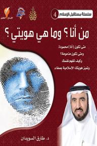 من أنا ؟ وما هي هويتي ؟: متى تكون (أنا) محمودة؟ ومتى تكون مذمومة؟ وكيف تفهم نفسك؟ وتميز هويتك الإسلامية بصفاء - طارق السويدان