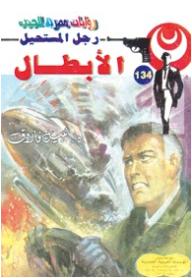 الأبطال (134) (سلسلة رجل المستحيل) - نبيل فاروق