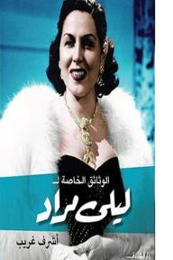 الوثائق الخاصة لليلى مراد